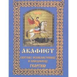 Акафист Георгию Победоносцу