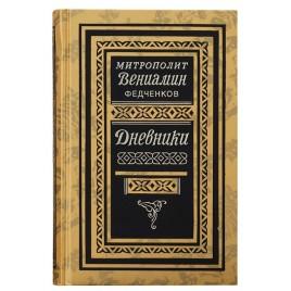 Дневники Митрополита Вениамина Федченкова (1926-1948)