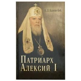 Патриарх Алексий I (Срет