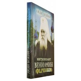 Митрополит Вениамин (Федченков) (Срет