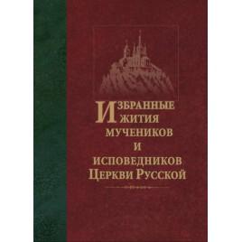 Избранные жития мучеников и исповедников Церкви Русской (ОП)