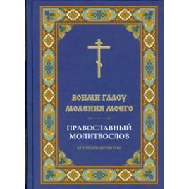 Православный молитвослов. Вонми молению гласа моего