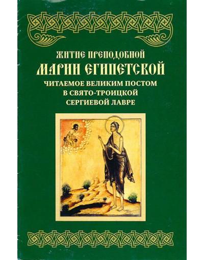 Житие преподобной Марии Египетской, читаемое Великим Постом в Свято-Троицкой Сергиевой Лавре