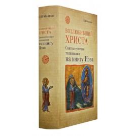 Возлюбивший Христа