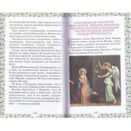 Библия для детей в изложении княгини М