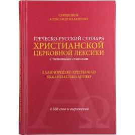 Греческо-русский словарь христианской церковной лексики