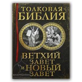 Толковая Библия: Ветхий и Новый Завет