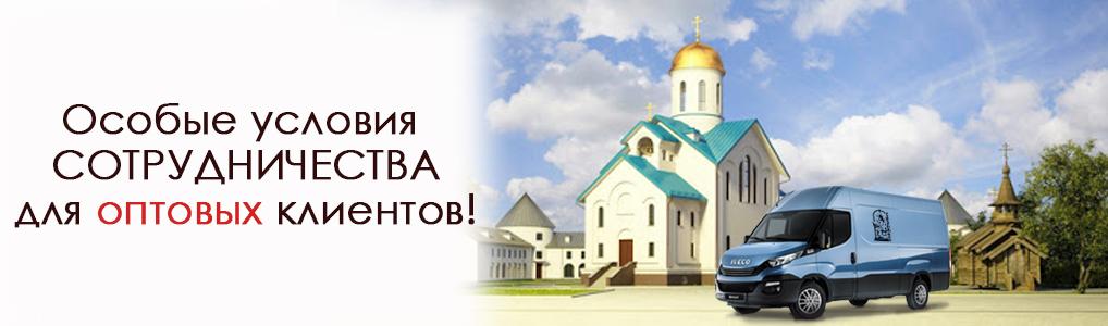 оптовые поставки православной литературы