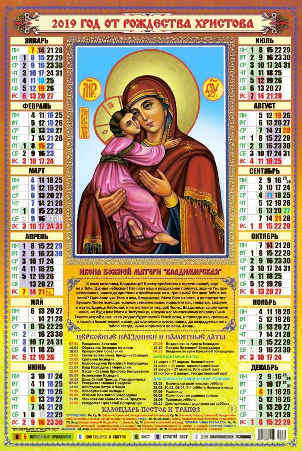 СКАЧАТЬ Православный Церковный календарь 2019