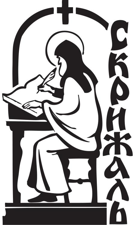 Православное книжное издательство «Скрижаль» в Санкт-Петербурге