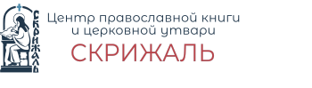 СКРИЖАЛЬ